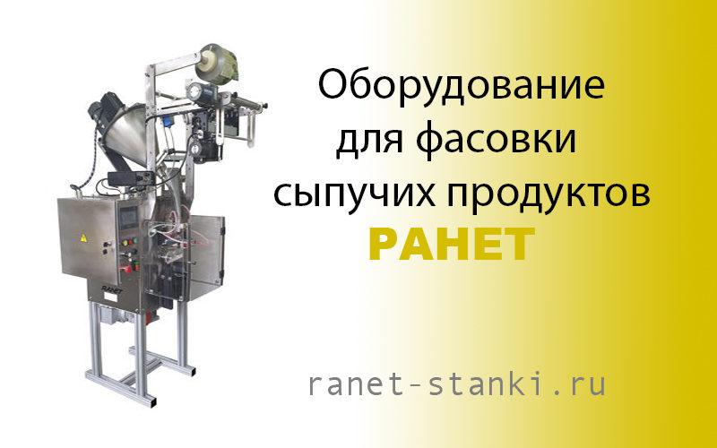 оборудование для фасовки сыпучих продуктов